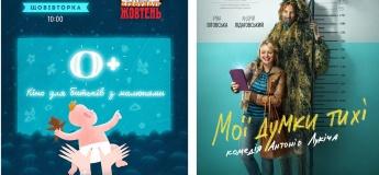 """0+: Кино для родителей с детьми. Трагикомедия Антонио Лукича """"Мои мысли тихие"""""""