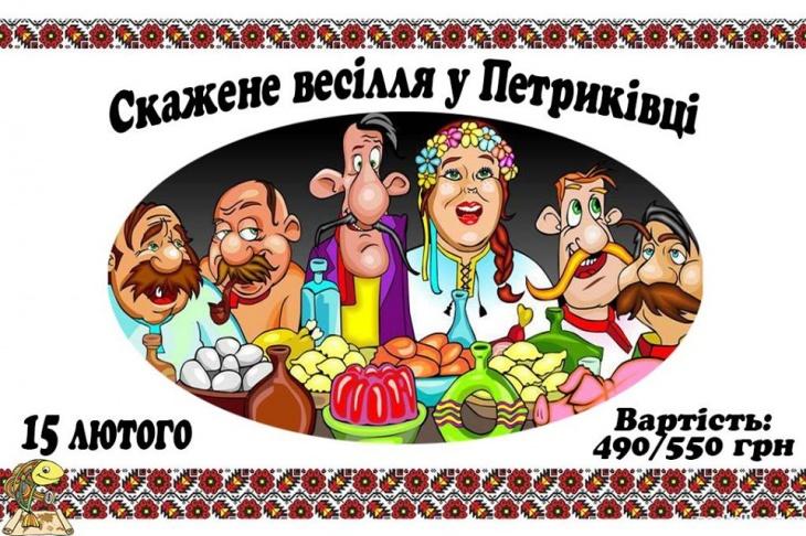 Скажене весілля у Петриківці