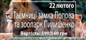 Таємниці замка Попова та зоопарк Пилишенко