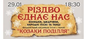 """Академічний ансамбль пісні і танцю """"Козаки Поділля"""""""