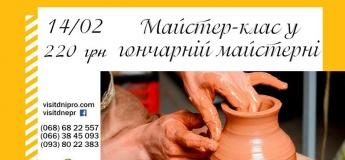 Майстер-клас у гончарній майстерні до Дня Закоханих