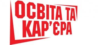 """Международная выставка """"Образование и карьера - 2020"""""""
