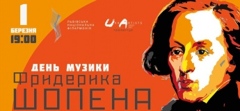 День музики Шопена / Львів