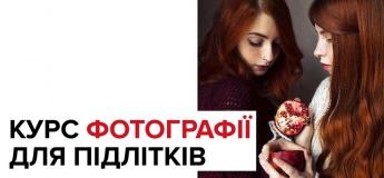 Курс фотографії для підлітків