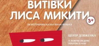 """Вистава """"Витівки Лиса Микити"""" у Центрі Довженка"""