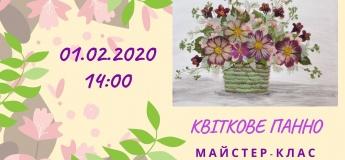 Майстер-клас «Квіткове панно»