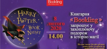 "Harry Potter Book Night 2020 в ""Bookling"""