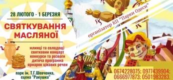 Святкування Масляної у парку Шевченка