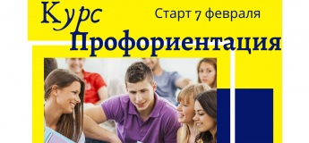"КУРС ""ПРОФОРИЕНТАЦИЯ 3.0"""
