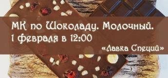 """МК """"Молочный Шоколад и сладости"""""""