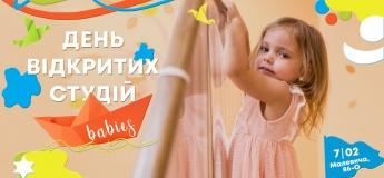 День відкритих студій babies