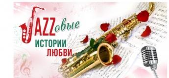 Джазові історії кохання
