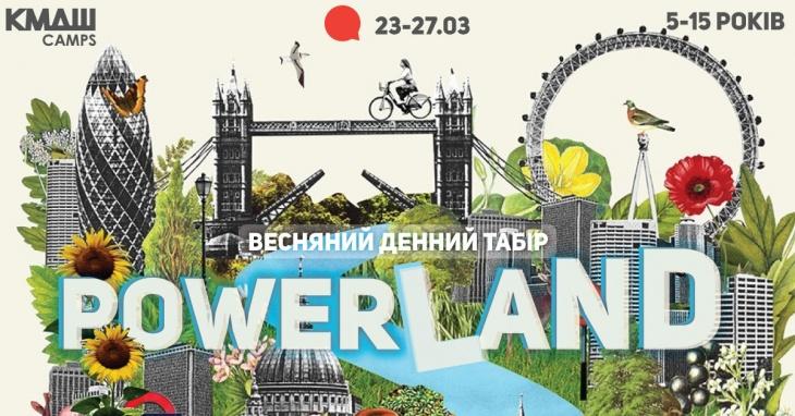 Весняний денний табір PowerLand від КМДШ Camps