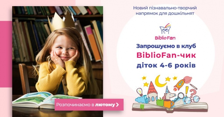 """Клуб """"BiblioFan-чик"""" для дошкільнят"""