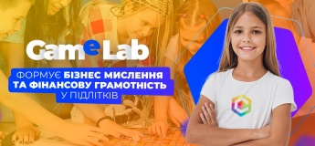 Game Lab в Смарт