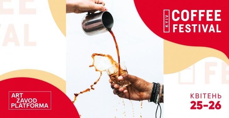 Kyiv Coffee Festival vol.6