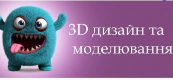 3D моделювання та дизайн