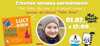 Суботня читанка англійською разом з Helen Doron