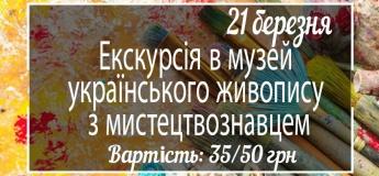 Екскурсія в музей українського живопису з мистецтвознавцем