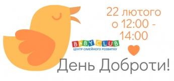 Дитяче свято «День Доброти» (вул. Доробок, 36А)