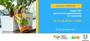 KidsCampForum