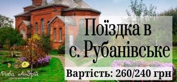 Поїздка в с. Рубанівське