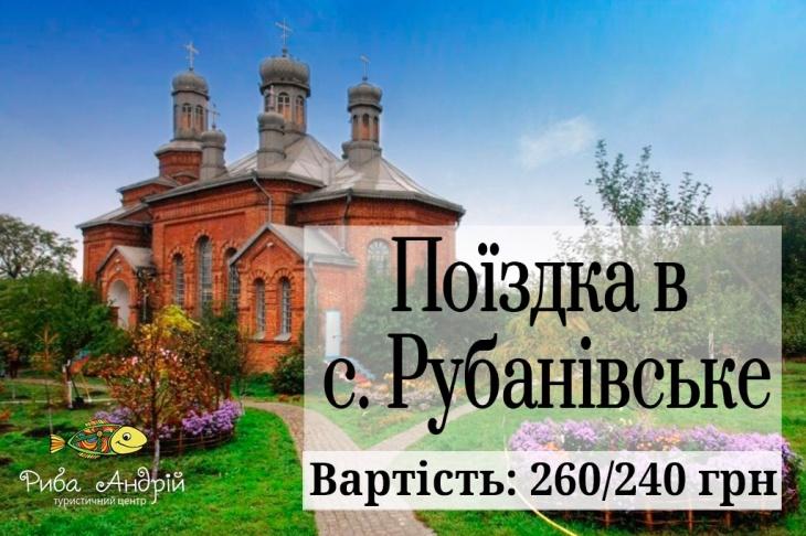 Поездка в с. Рубановское