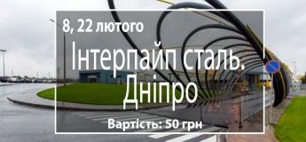 Інтерпайп сталь. Дніпро