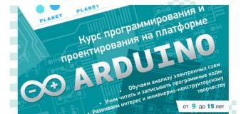 """Робототехника программирование """"Arduino"""""""