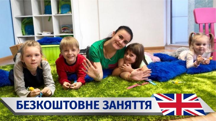 Безкоштовне заняття з Англійської мови