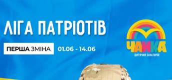 ЛIГА ПАТРIОТIВ ПЕРША ЗМIНА 01.06 - 14.06