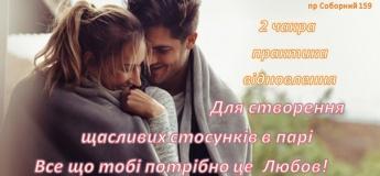 Практика відновлення для створення Щасливих стосунків в парі