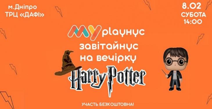 Harry Potter у MYplay