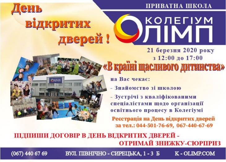 """Коллегиум """"Олимп"""" приглашает на День открытых дверей"""