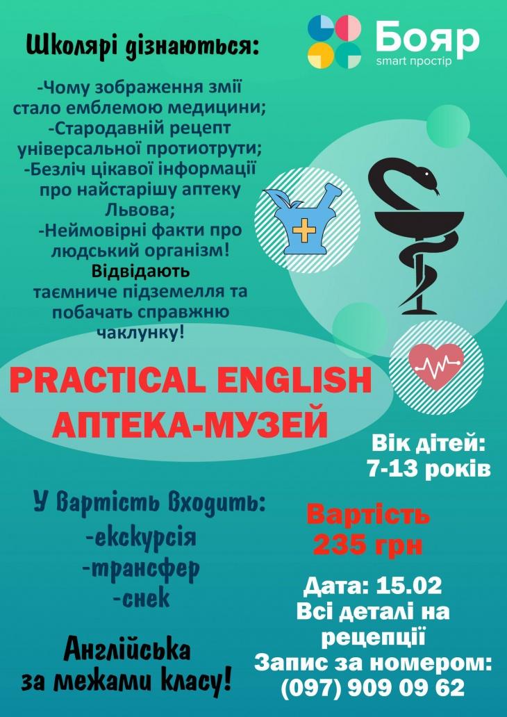 Practical English Аптека-Музей