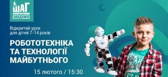 """Урок для детей """"Робототехника и технологии будущего"""""""