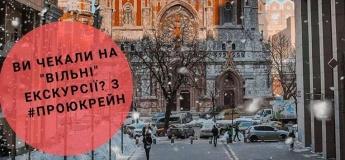 Вільні екскурсії Києвом у лютому з ProUkraine