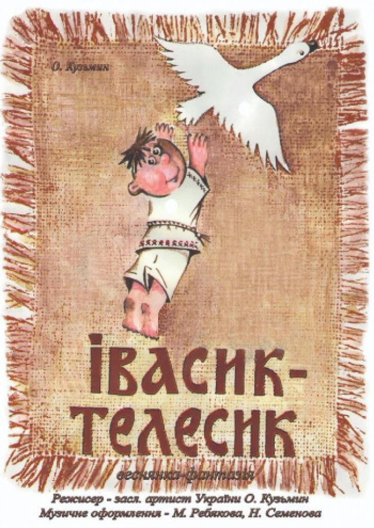 "Музична казка ""Івасик Телесик"""