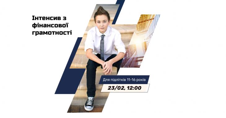 Інтенсив з фінансової грамотності в рамках проекту Junior Business Academy