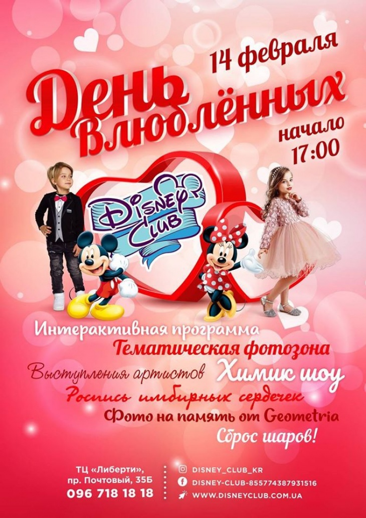 14 февраля День св. Валентина