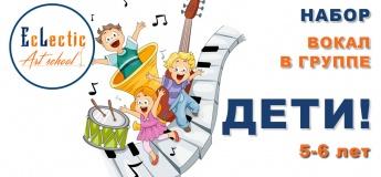 Занятия вокалом в группе для малышей