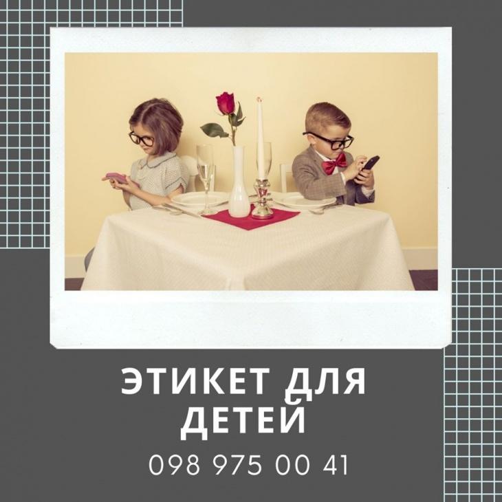 Этикет для детей в центре VISTA