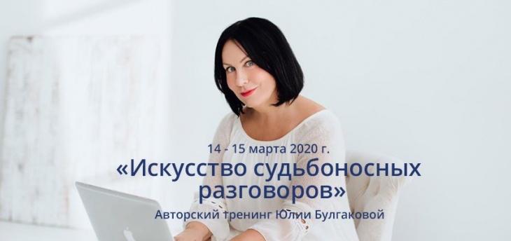 """Авторский тренинг """"ИСКУССТВО СУДЬБОНОСНЫХ РАЗГОВОРОВ"""""""