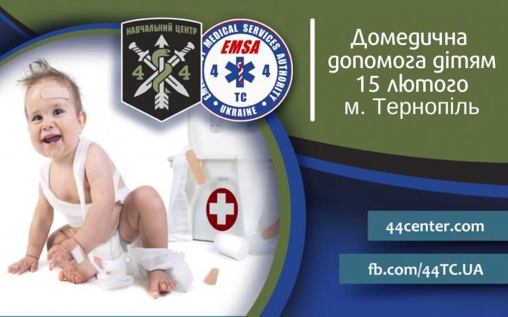 Домедична допомога дітям м. Тернопіль