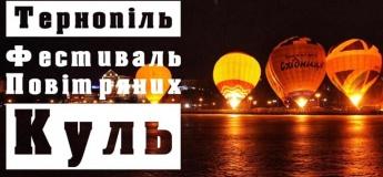 Фестиваль повітряних куль у Тернополі