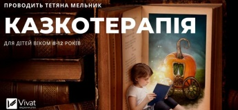 Казкотерапія: майстер-клас Тетяни Мельник