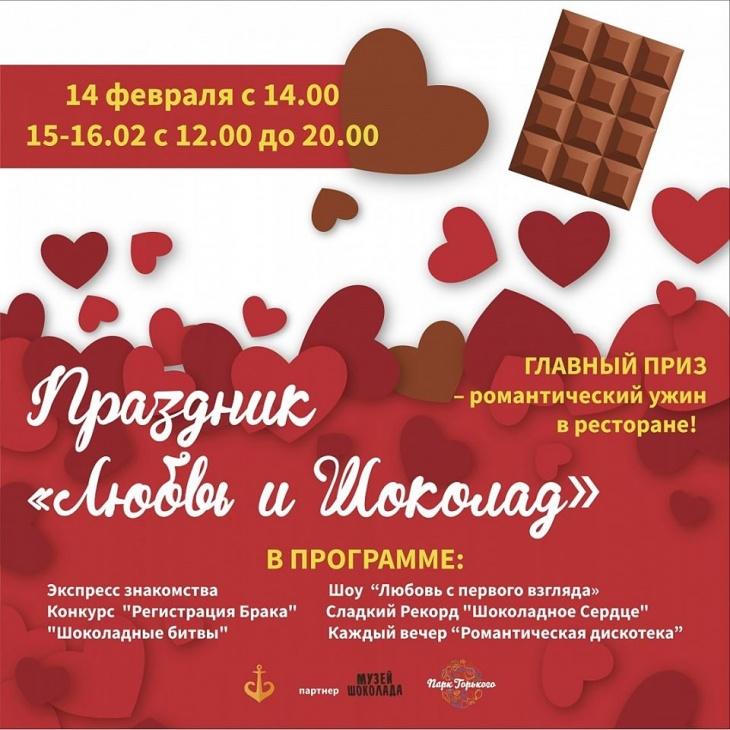 Праздник любви и шоколада