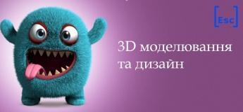 """Демо заняття """"3D моделювання"""""""
