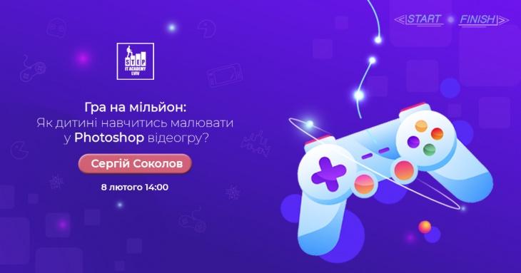 Гра на мільйон: Як дитині навчитись малювати у Рhotoshop відеогру? Зустріч з дизайнером ігор
