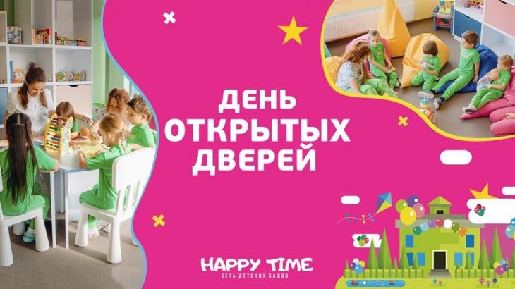 """День открытых дверей в """"Happy Time"""""""